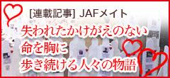JAFメイト交通事故問題連載記事