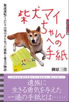 柴犬マイちゃんへの手紙