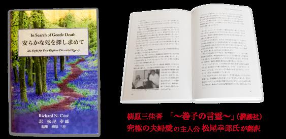 『『安らかな死を探し求めて』世界の尊厳死事情をレポートした話題の一冊を翻訳出版!
