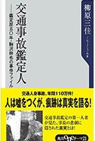 交通事故鑑定人 -鑑定歴五〇年・駒沢幹也の事件ファイル(kindle)