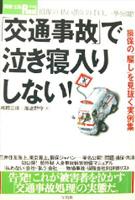 「交通事故」で泣き寝入りしない!―損保の「払い渋り」の手口、一挙公開! (別冊宝島Real (046