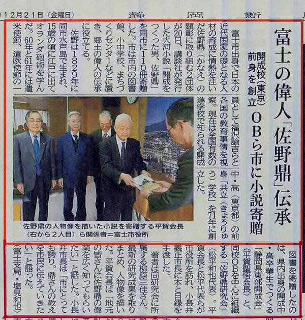 富士の偉人『佐野鼎』伝承(静岡新聞/2018年12月21日)