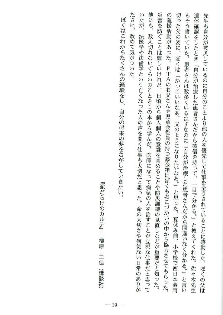 室蘭市の小学5年生・吉田新くん読書感想文