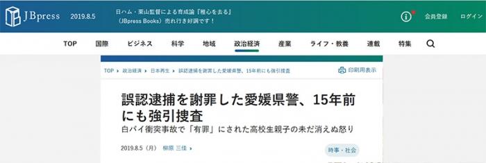 誤認逮捕を謝罪した愛媛県警、15年前にも強引捜査