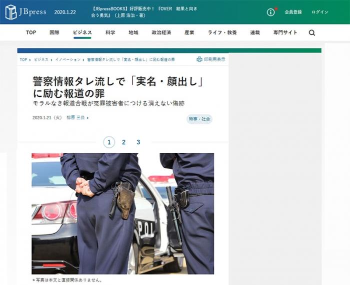 警察情報タレ流しで「実名・顔出し」に励む報道の罪