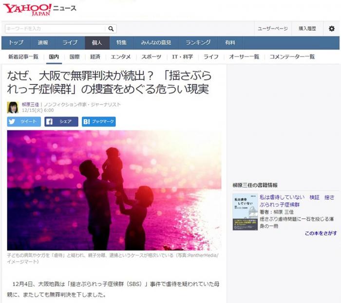 なぜ、大阪で無罪判決が続出? 「揺さぶられっ子症候群」の捜査をめぐる危うい現実