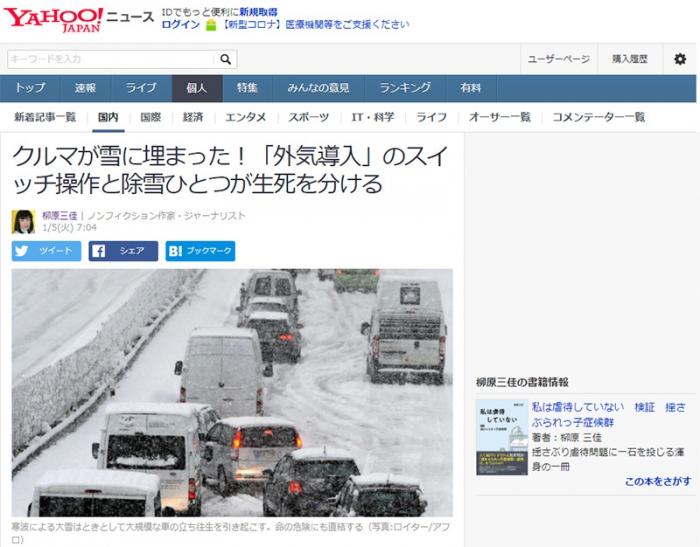 クルマが雪に埋まった!「外気導入」のスイッチ操作と除雪ひとつが生死を分ける