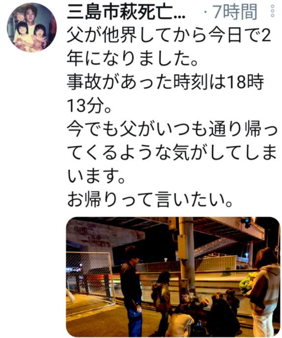 仲澤勝美さんの命日に発信された遺族のツイッター(遺族のツイッターを筆者撮影)