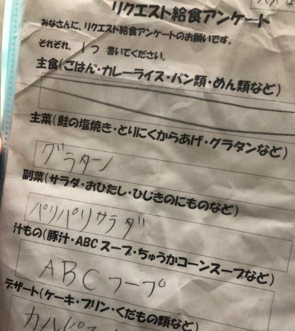 事故で亡くなった小3の男子児童が、小学校で記入していた給食アンケートの回答用紙(遺族提供)