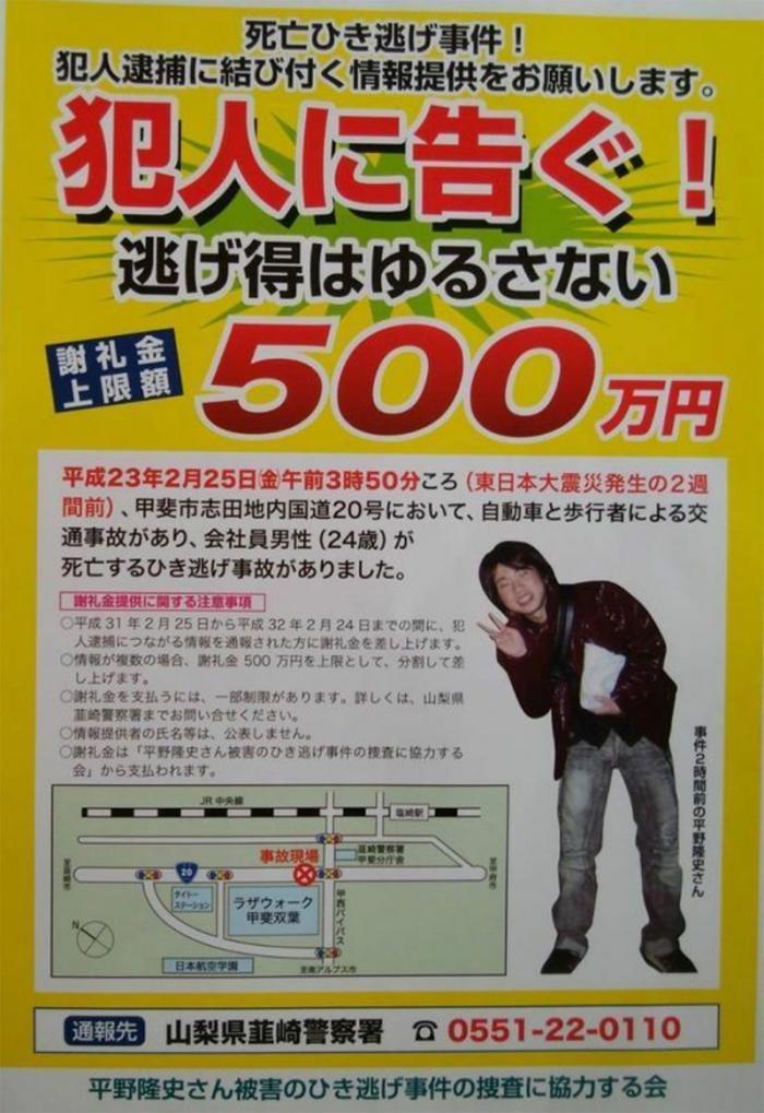懸賞金をかけ、情報を呼び掛けるポスター(平野さん提供)