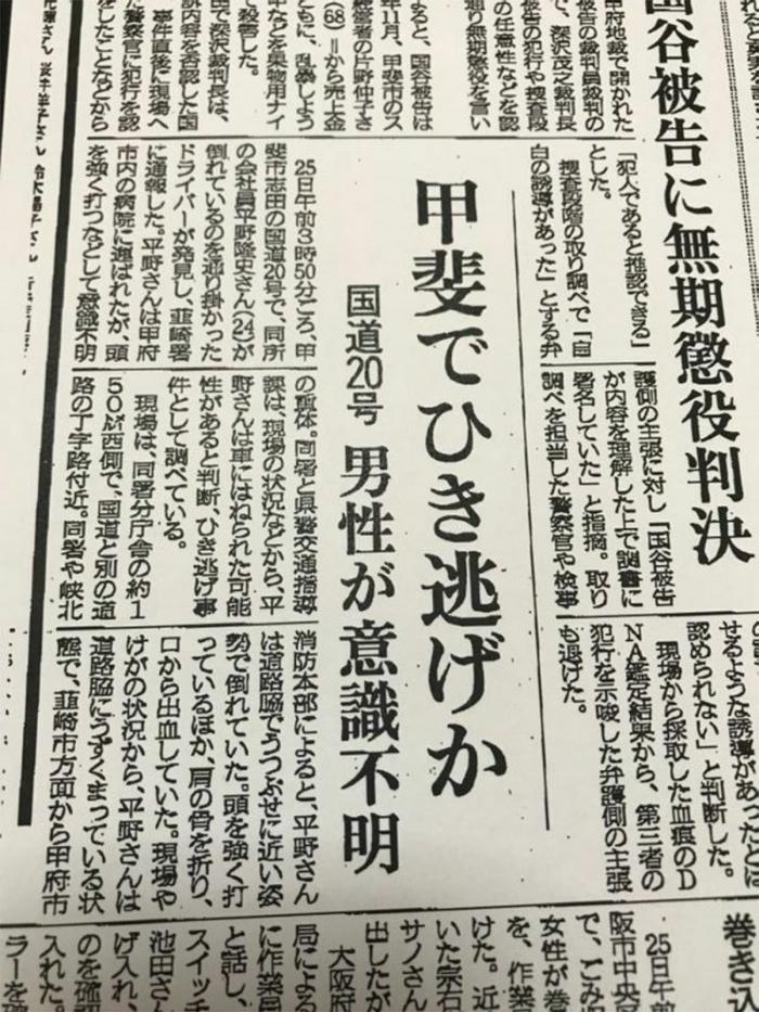 ひき逃げ発生を報じる事故直後の新聞記事(遺族提供)