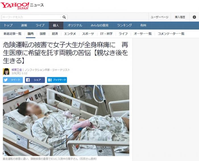 Yahooニュース:危険運転の被害で女子大生が全身麻痺に 再生医療に希望を託す両親の苦悩【親なき後を生きる】