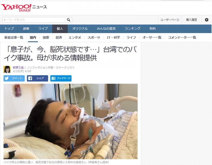 「息子が、今、脳死状態です…」台湾でのバイク事故。母が求める情報提供