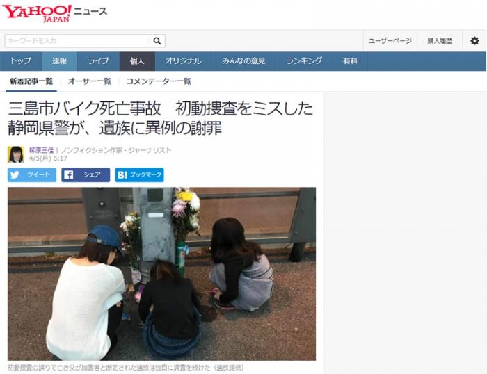 三島市バイク死亡事故 初動捜査をミスした静岡県警が、遺族に異例の謝罪