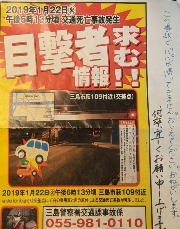 警察の初動捜査に疑問を感じ、遺族が事故の2日後から現場で配り、新聞折り込みをしたビラ(遺族提供)