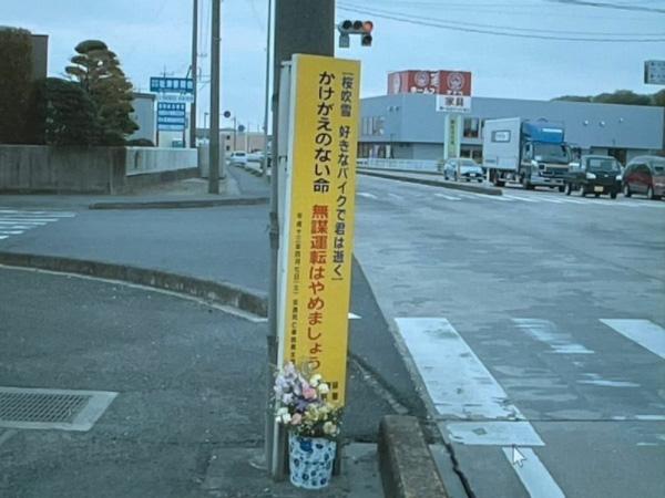 事故直後の現場。敦司さんの身体には毛布が掛けられていた(楠野さん提供)