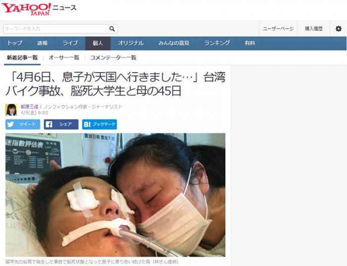 「4月6日、息子が天国へ行きました…」台湾バイク事故、脳死大学生と母の45日