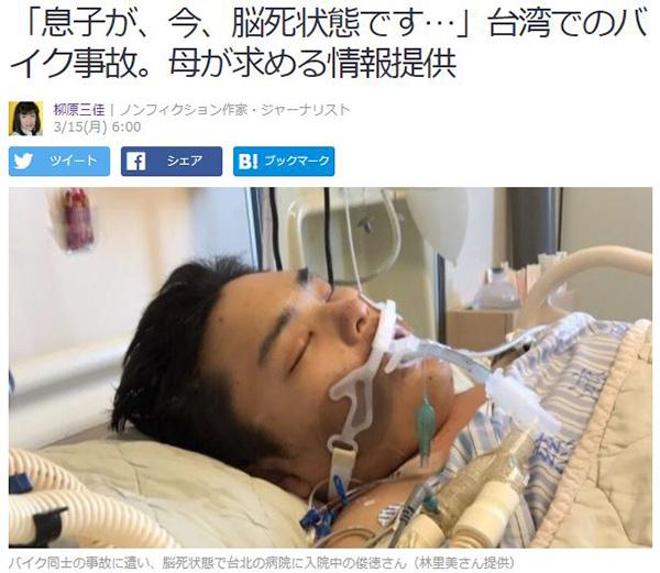 台湾で起こったバイク同士の交通事故で脳死状態となった大学生の俊徳さんを取り上げた、3月15日付のYahoo!ニュース(筆者撮影)