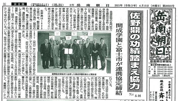 富士市と開成学園連携協定記事(令和3年4月15日 岳南朝日新聞)