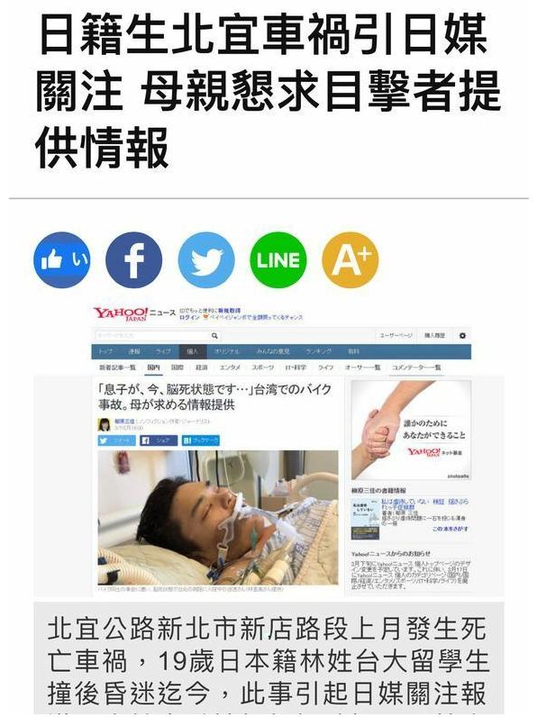 俊徳さんの事故を取り上げたYahoo!ニュースの記事は、台湾の「自由時報」で紹介。複数のテレビも母親の里美さんを取材して放映した(筆者撮影)
