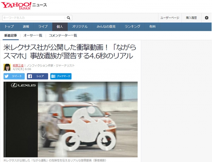 米レクサス社が公開した衝撃動画!「ながらスマホ」事故遺族が警告する4.6秒のリアル