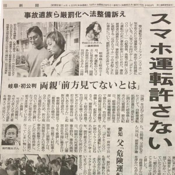 ながらスマホによる死亡事故を伝える新聞報道(竹田さん提供)