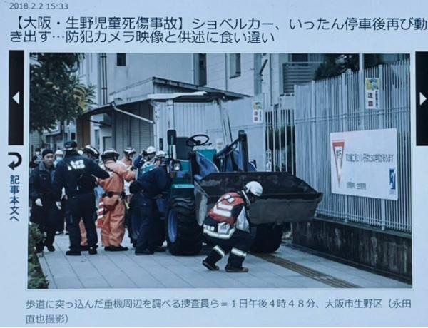 事故直後の現場検証の模様を伝える2018年2月2日の産経新聞(井出さん提供)