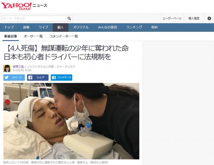 【4人死傷】無謀運転の少年に奪われた命 日本も初心者ドライバーに法規制を