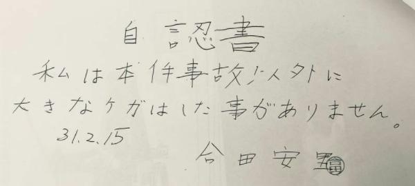 右半身に障害が残ったと訴える安里さん自筆の自認書(合田さん提供)