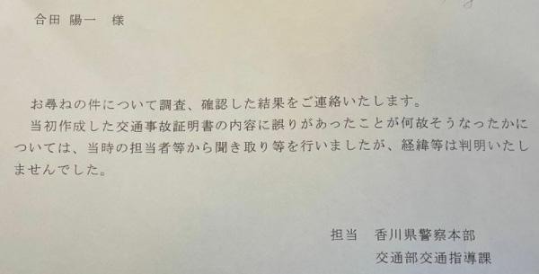 神奈川県警からの2度目の回答書(合田さん提供)