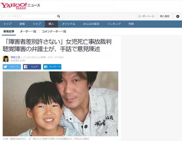 「障害者差別許さない」女児死亡事故裁判 聴覚障害の弁護士が、手話で意見陳述