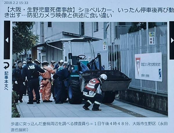 故直後の現場検証の模様を伝える2018年2月2日の産経新聞報道(井出さん提供)