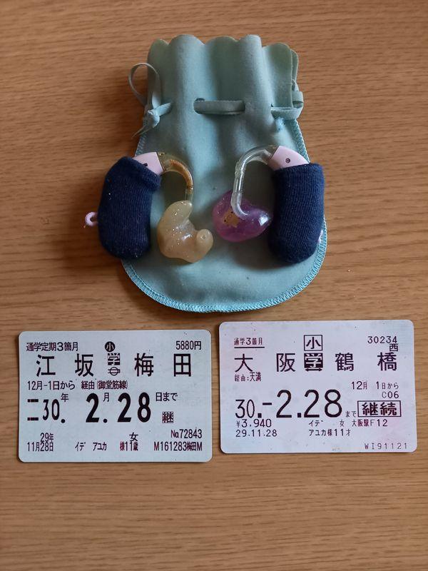安優香さんが使っていた補聴器。事故で血に染まっていたが、綺麗に洗い今は父の努さんが毎日胸ポケットに入れているという