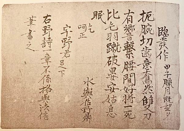 開成学園に保管されている佐野鼎直筆の漢詩。1864年12月16日、天狗党鎮圧のための出陣前日に書かれた(『佐野鼎と共立学校 -開成の黎明―』より引用)