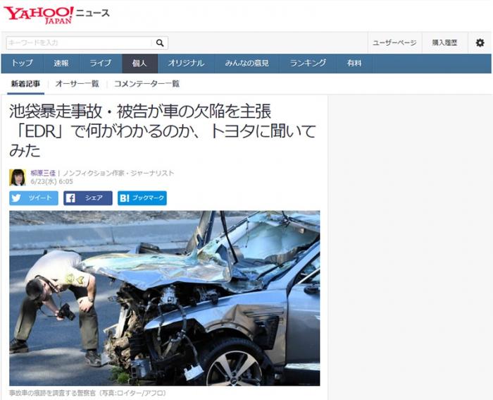 池袋暴走事故・被告が車の欠陥を主張「EDR」で何がわかるのか、トヨタに聞いてみた