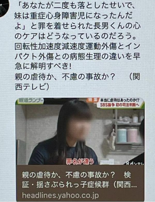 京子さんが最もショックを受けたというツイッター。裁判を取り上げた関西テレビのニュース映像をアップし、実在する医師の名前で書き込まれた。京子さんはスクリーンショットで保管しているという(京子さん提供)