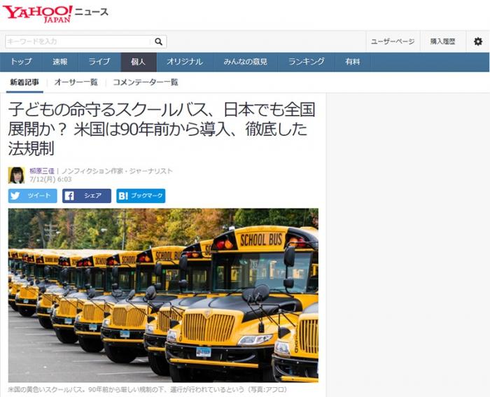 子どもの命守るスクールバス、日本でも全国展開か? 米国は90年前から導入、徹底した法規制