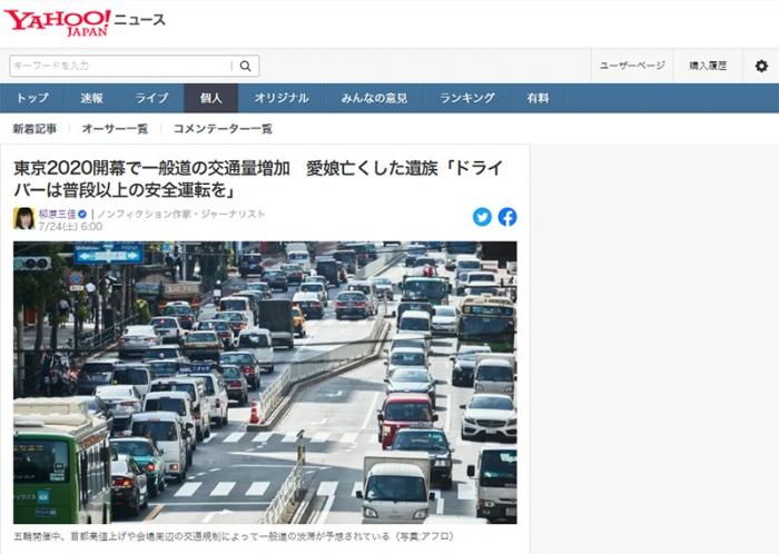 東京2020開幕で一般道の交通量増加 愛娘亡くした遺族「ドライバーは普段以上の安全運転を」