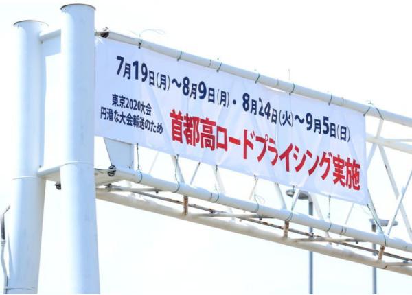 五輪開催中、首都高では一律1000円の値上げを実施し、交通量を抑える取り組みが実施されている(写真:西村尚己/アフロスポーツ)