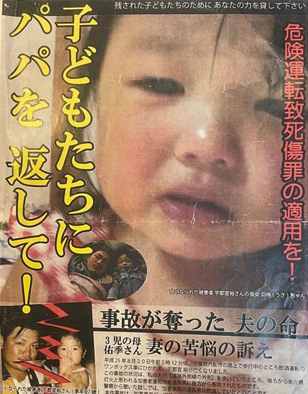 宇都宮さんの遺族が「危険運転致死傷罪」での立件を求めて作成したチラシ(遺族提供)