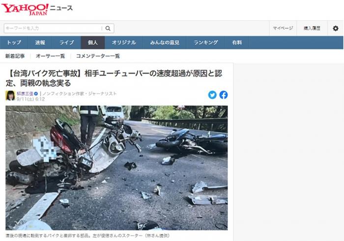 【台湾バイク死亡事故】相手ユーチューバーの速度超過が原因と認定、両親の執念実る