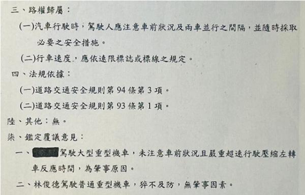 『新北市車輛行車事故鑑定覆議會鑑定覆議意見書』より抜粋(林さん提供)