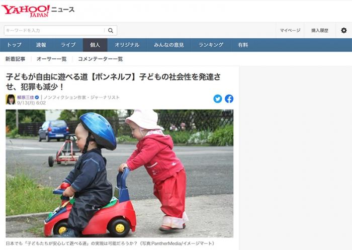 子どもが自由に遊べる道【ボンネルフ】子どもの社会性を発達させ、犯罪も減少!
