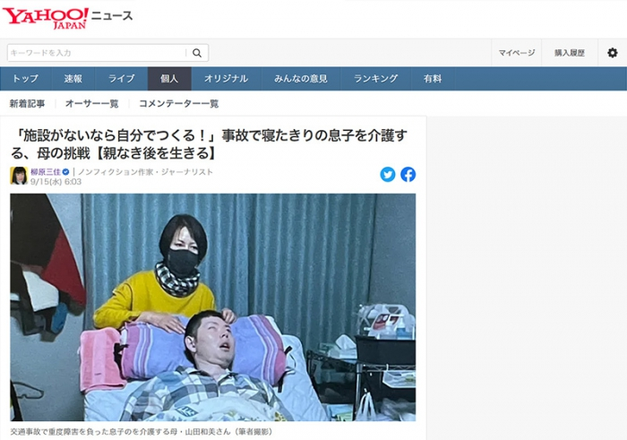 「施設がないなら自分でつくる!」事故で寝たきりの息子を介護する、母の挑戦【親なき後を生きる】