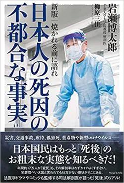 『新版 焼かれる前に語れ―日本人の死因の不都合な事実』(岩瀬博太郎著、柳原三佳著、WAVE出版)