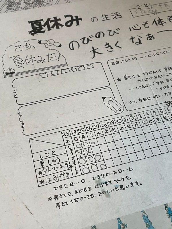 7月26日で記入が終わっている夏休みのプリント。事故は終業式の5日後に発生。博勇くんは2年生の2学期を迎えることができなかった(筆者撮影)