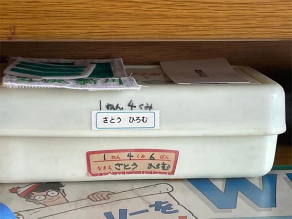 1年生のときに配られた粘土箱の上には、少林寺拳法の道着につけていたワッペンが置かれている(筆者撮影)